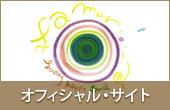 オフィシャル・サイト