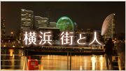 横浜街と人
