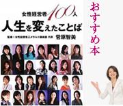 女性経営者100人 人生を変えたことば