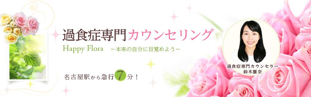 過食症専門カウンセリング|HappyFlora~本来の自分に目覚めよう~|名古屋駅から急行7分