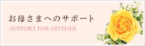 お母さまへのサポート