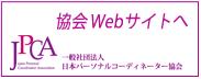 協会Webサイトへ