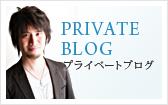 プライベートブログ