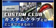 カスタムクラブとは