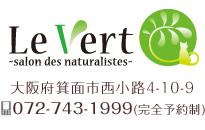 美肌、再生サロンLe Vert ~ル・ヴェール~__070-4193-2476(完全予約制)