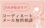 コーディネート・メール無料相談