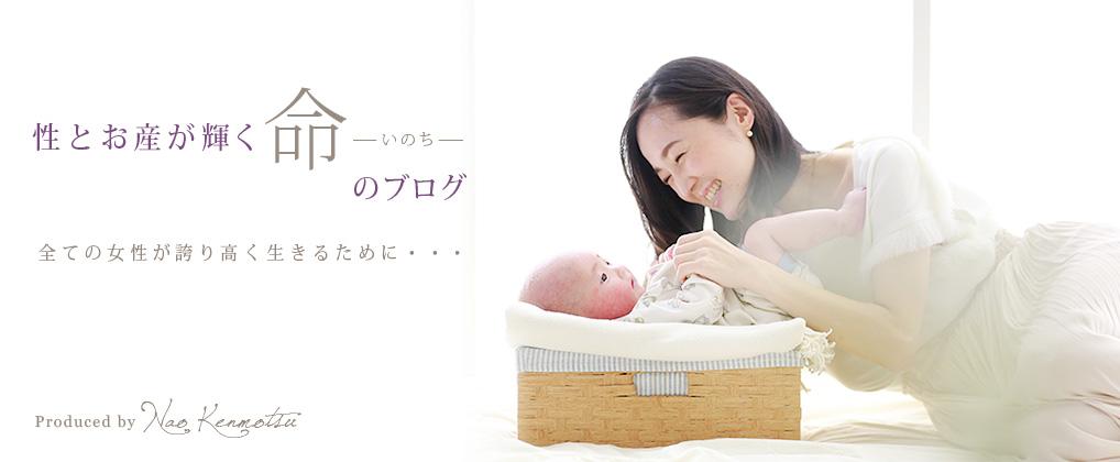 性とお産が輝く命のブログ|Produced by Nao Kenmotsu