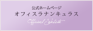 オフィスラナンキュラス 公式ホームページ