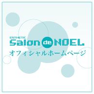 エステティック サロン・ド ノエル オフィシャルホームページ