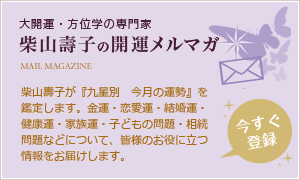 大開運・方位学の専門家 柴山壽子の開運メルマガ