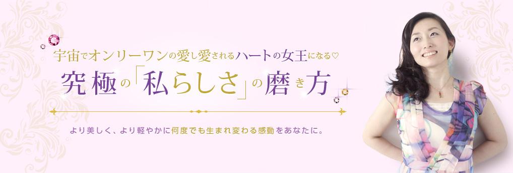 美ボディ&ソウルインストラクター影山ミレイ