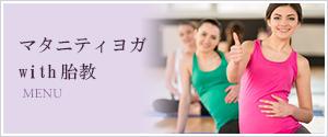 マタニティヨガ with胎教