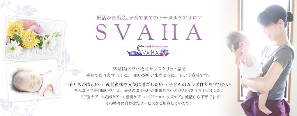 妊活から出産、子育てまでのトータルケアサロン SVAHA(スワハ)