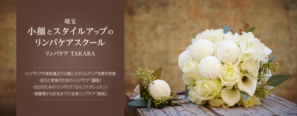 埼玉 小顔とスタイルアップのリンパケアスクール リンパケア TAKARA
